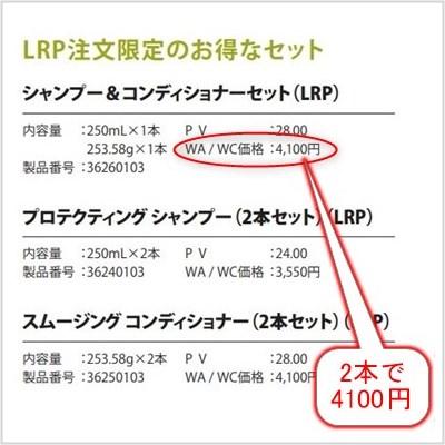 LRP2本セット