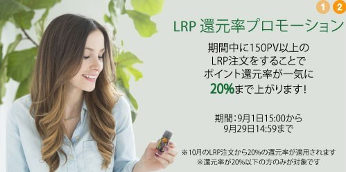 201909NFR_LRP_promo