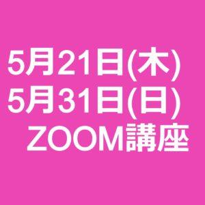 zoomwebiner0521