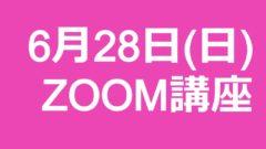 zoomwebiner628