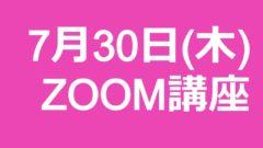 zoomwebiner0730