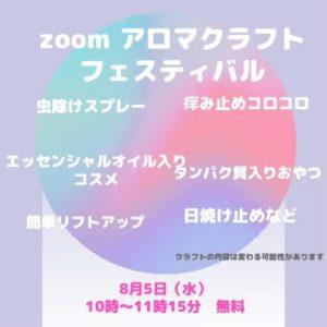 festival0805