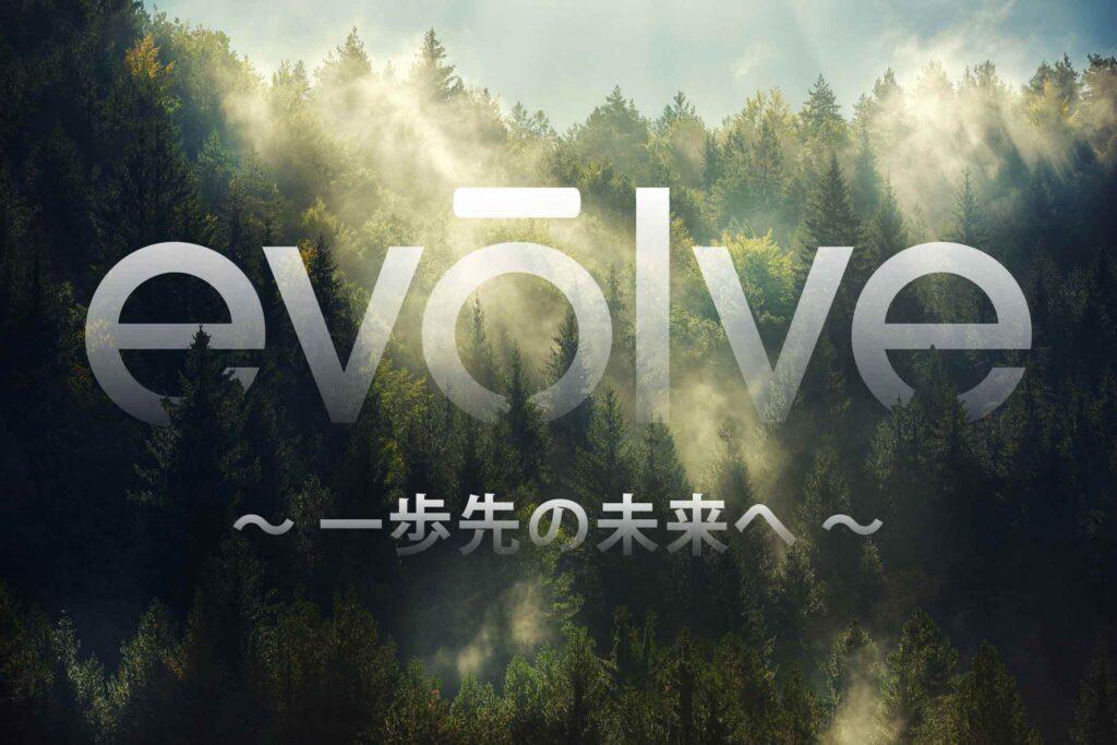 ジャパンコネクション2021「evolve」