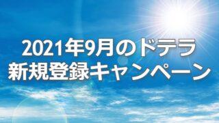 2021年9月のドテラ新規登録キャンペーン