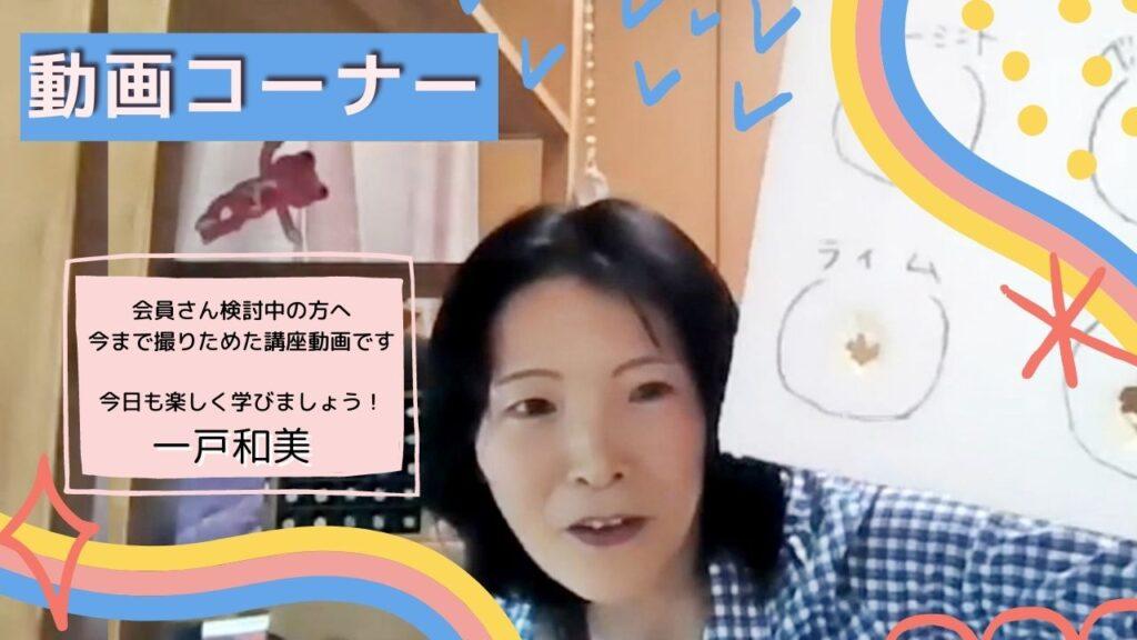 ドテラ/一戸和美 動画集