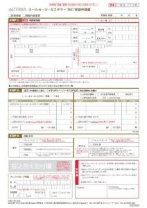 wc-enrollment-form