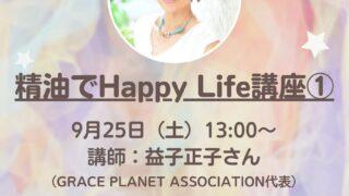 ドテラzoom講座・精油でHappy Life講座①