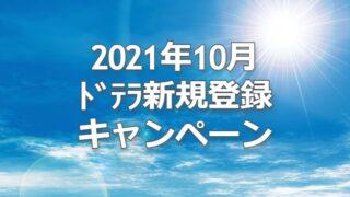 2021年10月ドテラ新規登録キャンペーン